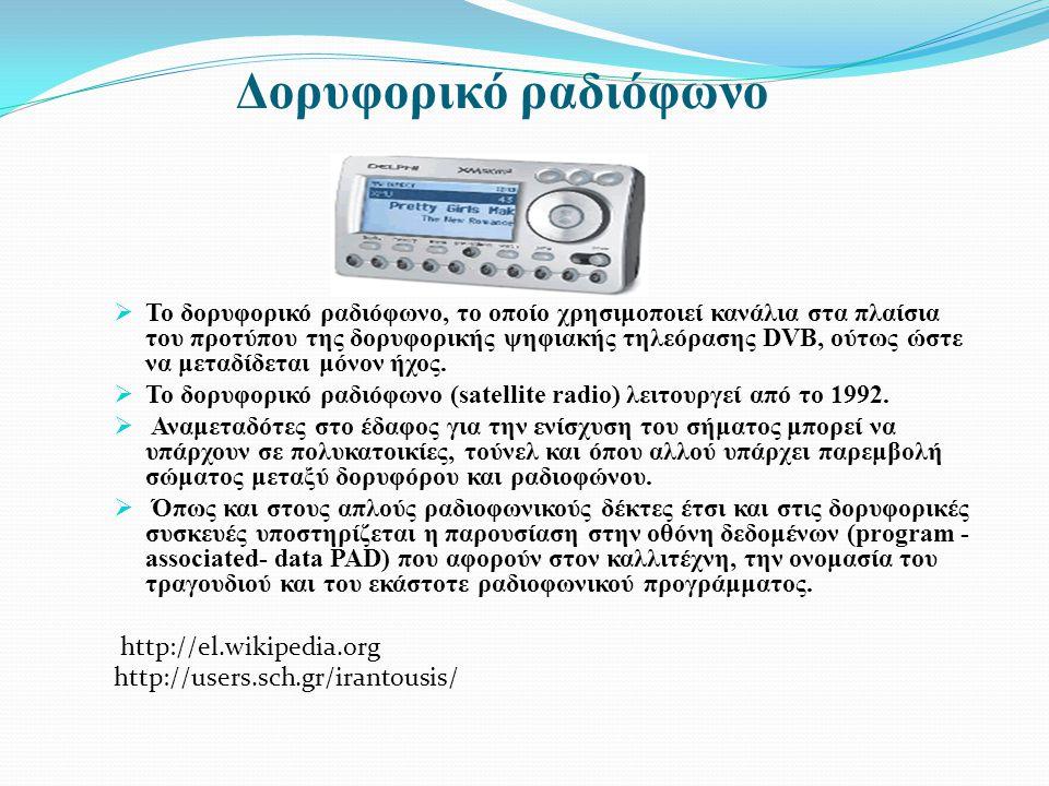 Δορυφορικό ραδιόφωνο