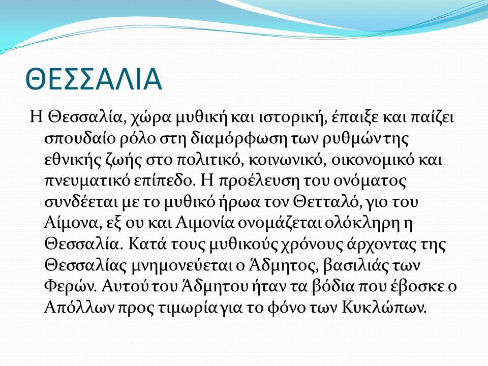 ΘΕΣΣΑΛΙΑ