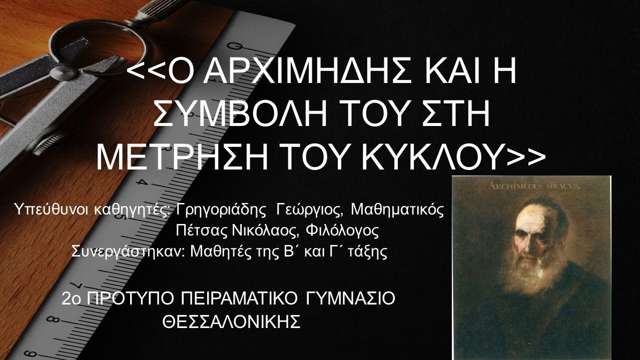 <<Ο ΑΡΧΙΜΗΔΗΣ ΚΑΙ Η ΣΥΜΒΟΛΗ ΤΟΥ ΣΤΗ ΜΕΤΡΗΣΗ ΤΟΥ ΚΥΚΛΟΥ>>