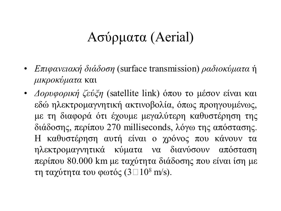 Ασύρματα (Aerial) Επιφανειακή διάδοση (surface transmission) ραδιοκύματα ή μικροκύματα και.