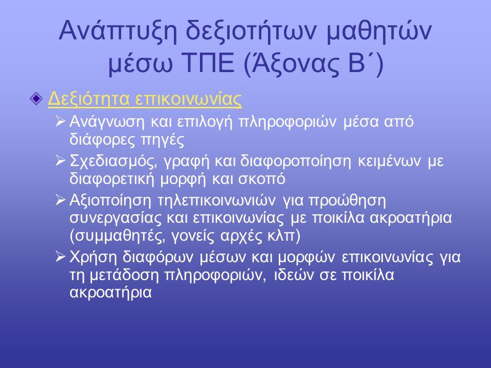 Ανάπτυξη δεξιοτήτων μαθητών μέσω ΤΠΕ (Άξονας Β΄)