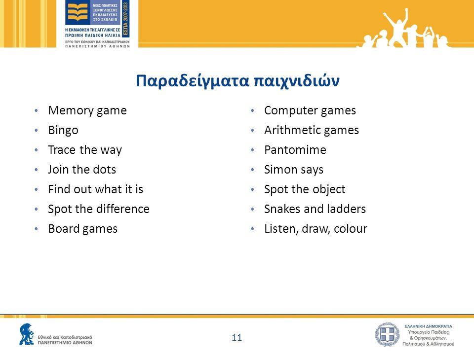 Παραδείγματα παιχνιδιών