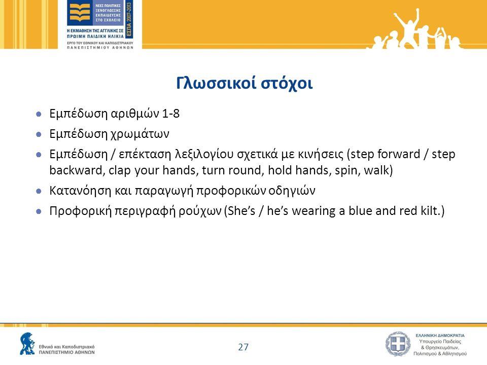 Γλωσσικοί στόχοι Εμπέδωση αριθμών 1-8 Εμπέδωση χρωμάτων