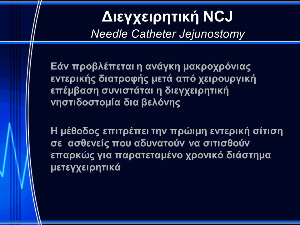 Διεγχειρητική NCJ Needle Catheter Jejunostomy