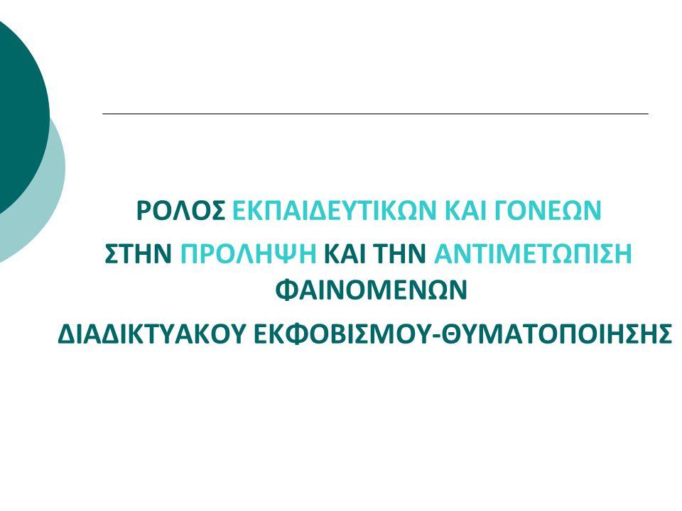 ΡΟΛΟΣ ΕΚΠΑΙΔΕΥΤΙΚΩΝ ΚΑΙ ΓΟΝΕΩΝ