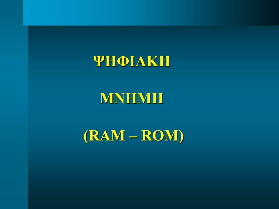 ΨΗΦΙΑΚΗ ΜΝΗΜΗ (RAM – ROM)