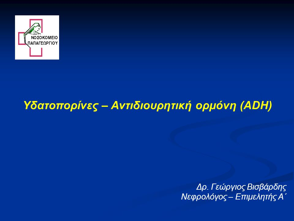 Υδατοπορίνες – Αντιδιουρητική ορμόνη (ADH)