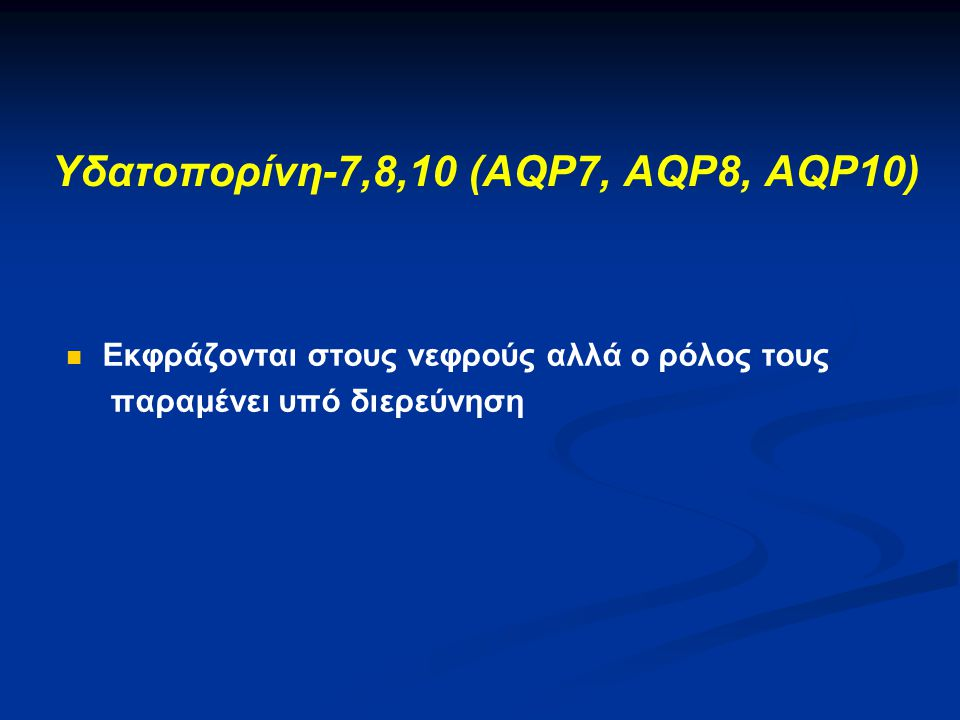 Υδατοπορίνη-7,8,10 (AQP7, AQP8, AQP10)