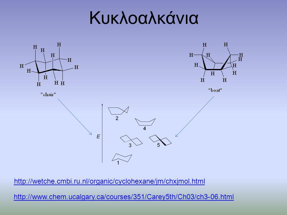 Κυκλοαλκάνια http://wetche.cmbi.ru.nl/organic/cyclohexane/jm/chxjmol.html.