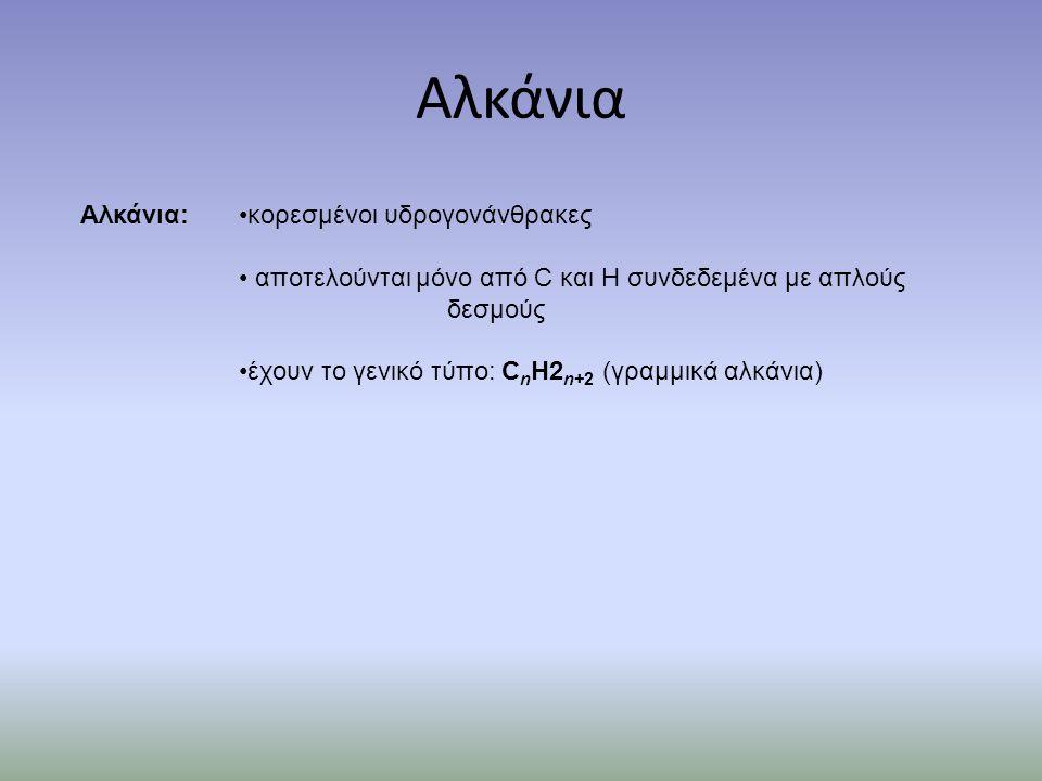 Αλκάνια κορεσμένοι υδρογονάνθρακες