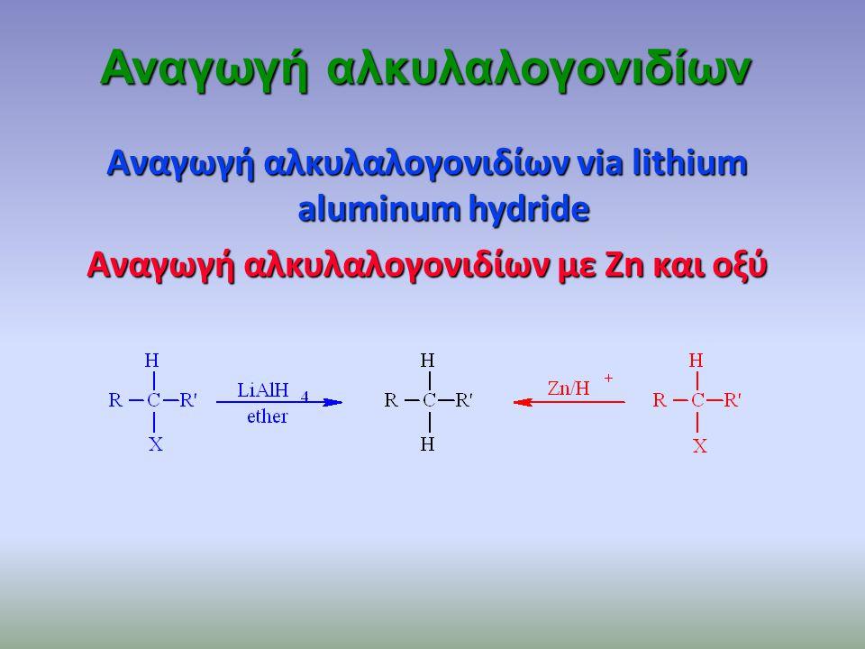 Αναγωγή αλκυλαλογονιδίων