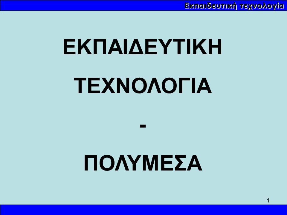 ΕΚΠΑΙΔΕΥΤΙΚΗ ΤΕΧΝΟΛΟΓΙΑ