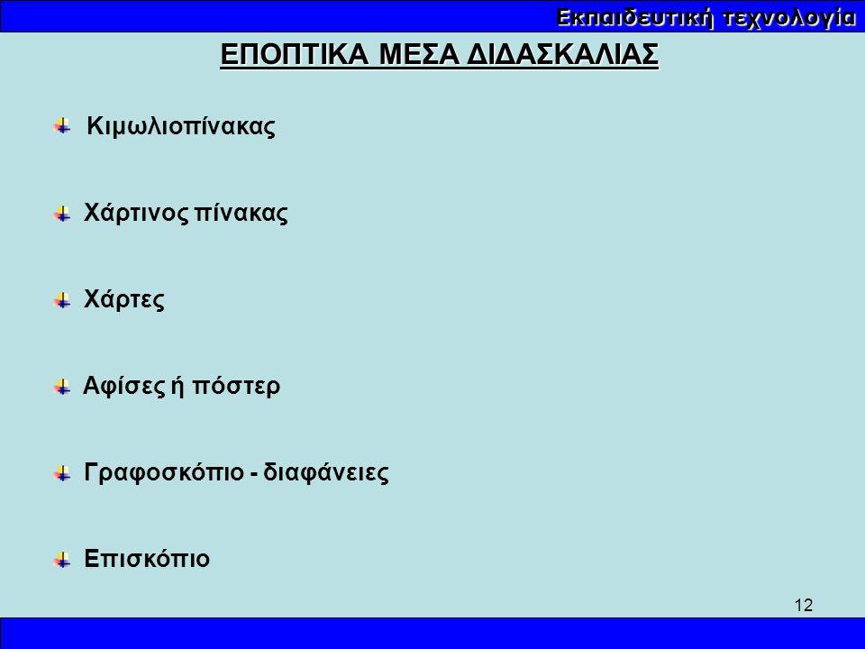 ΕΠΟΠΤΙΚΑ ΜΕΣΑ ΔΙΔΑΣΚΑΛΙΑΣ