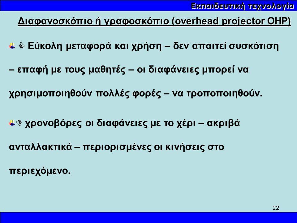 Διαφανοσκόπιο ή γραφοσκόπιο (overhead projector OHP)
