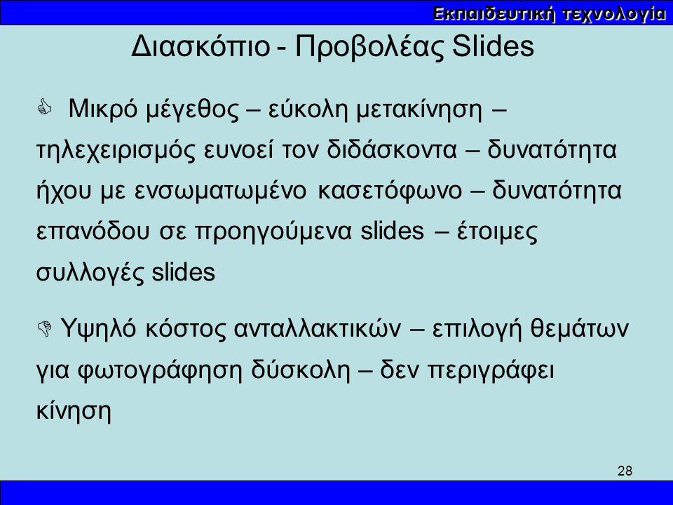 Διασκόπιο - Προβολέας Slides