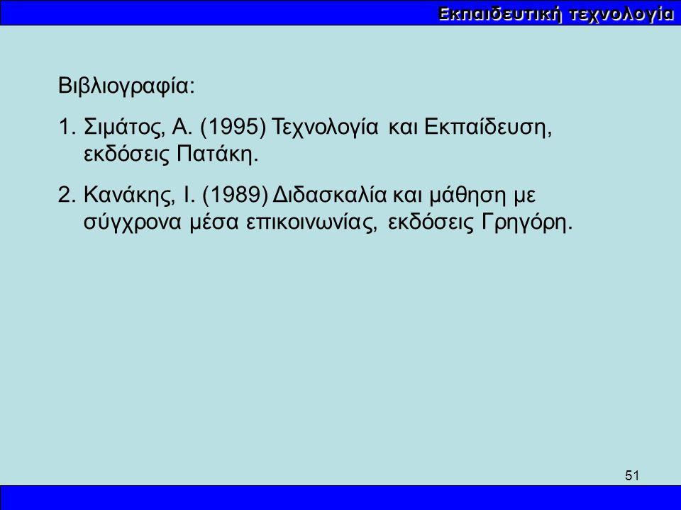 Σιμάτος, Α. (1995) Τεχνολογία και Εκπαίδευση, εκδόσεις Πατάκη.