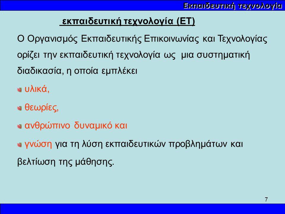 εκπαιδευτική τεχνολογία (ET)
