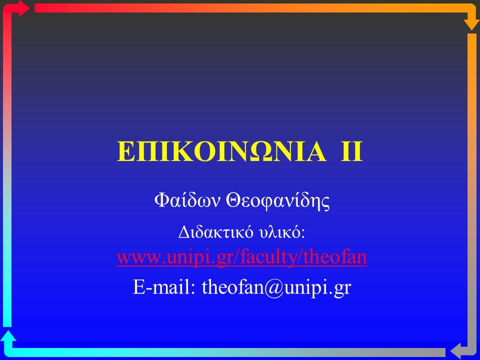 ΕΠΙΚΟΙΝΩΝΙΑ II Φαίδων Θεοφανίδης E-mail: theofan@unipi.gr