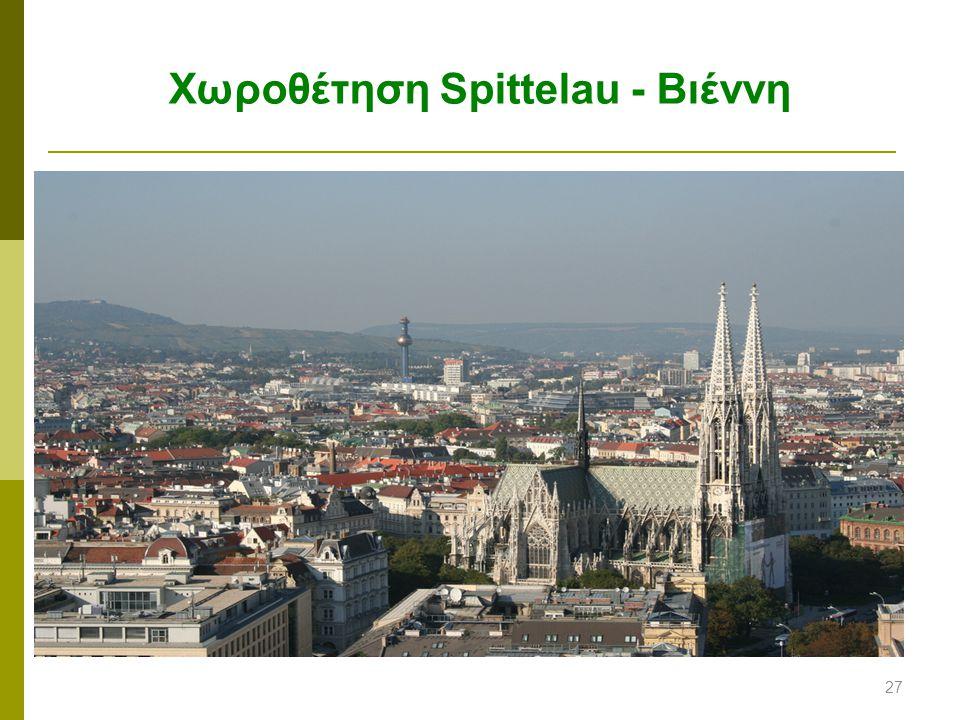 Χωροθέτηση Spittelau - Βιέννη
