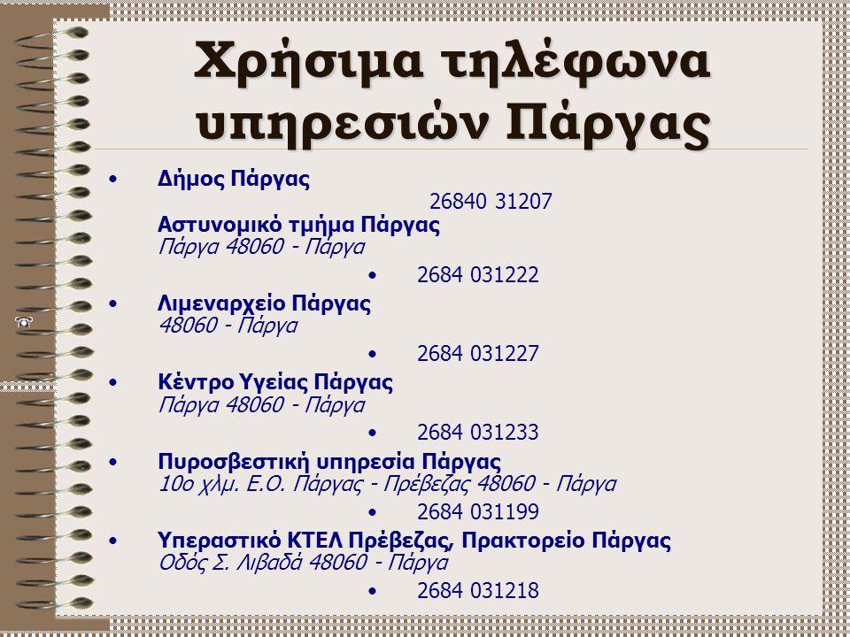 Χρήσιμα τηλέφωνα υπηρεσιών Πάργας