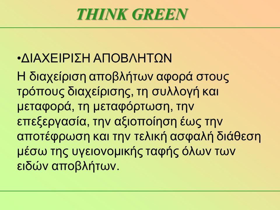 THINK GREEN ΔΙΑΧΕΙΡΙΣΗ ΑΠΟΒΛΗΤΩΝ