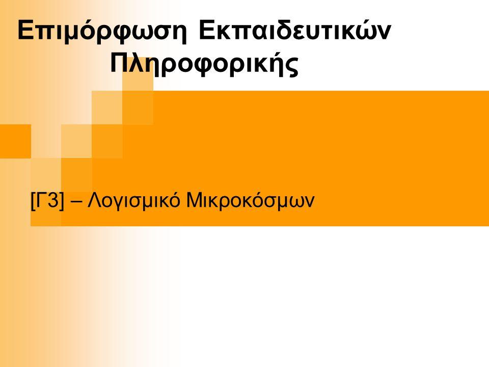 Επιμόρφωση Εκπαιδευτικών Πληροφορικής