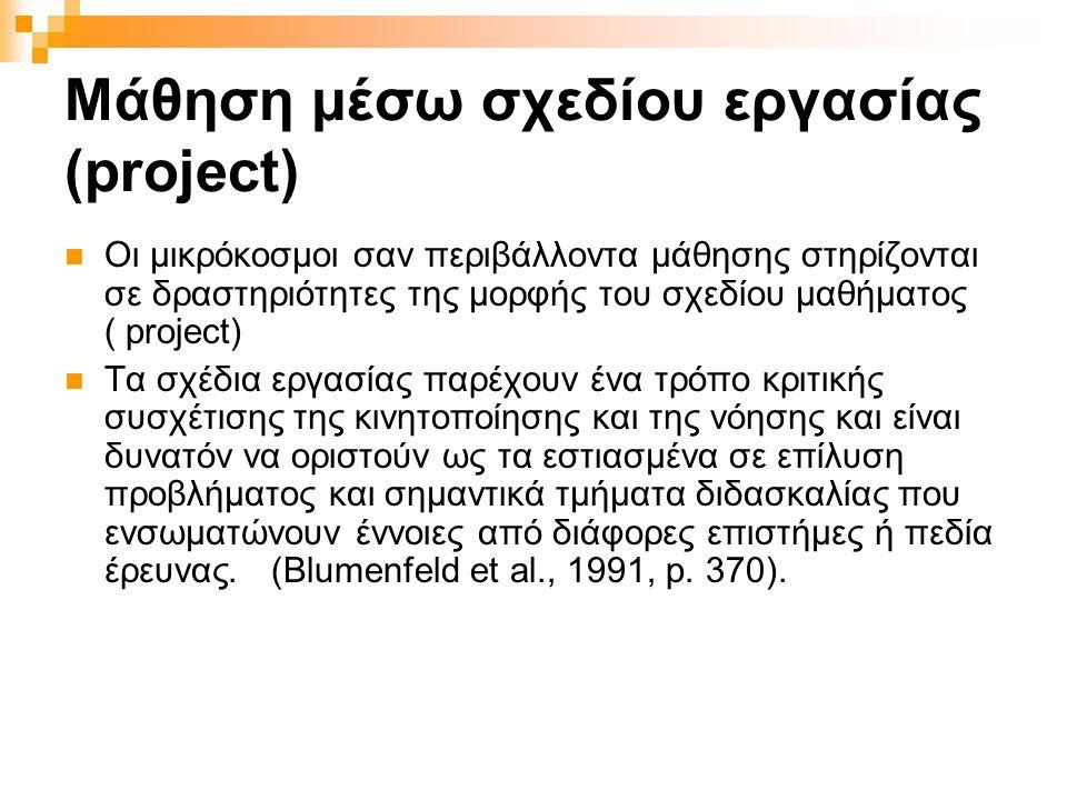 Μάθηση μέσω σχεδίου εργασίας (project)