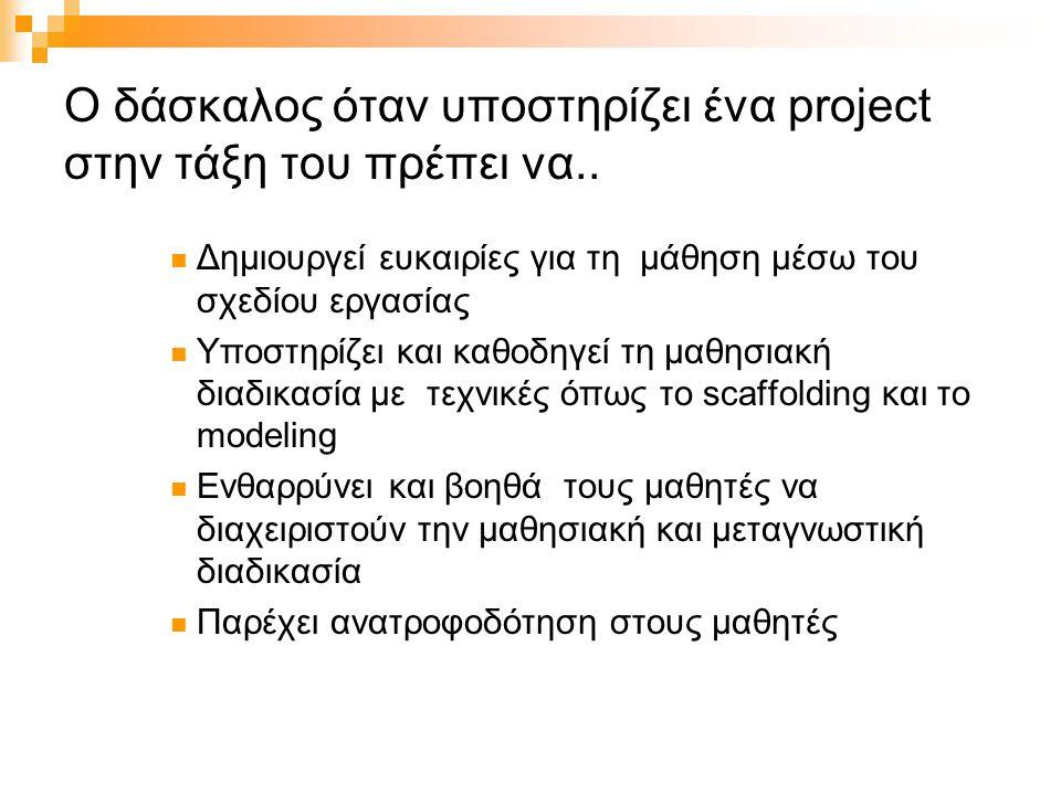 Ο δάσκαλος όταν υποστηρίζει ένα project στην τάξη του πρέπει να..