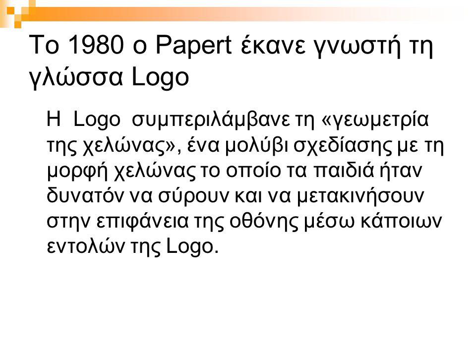 Το 1980 ο Papert έκανε γνωστή τη γλώσσα Logo