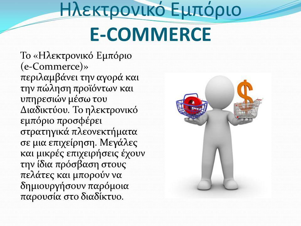 Ηλεκτρονικό Εμπόριο E-COMMERCE