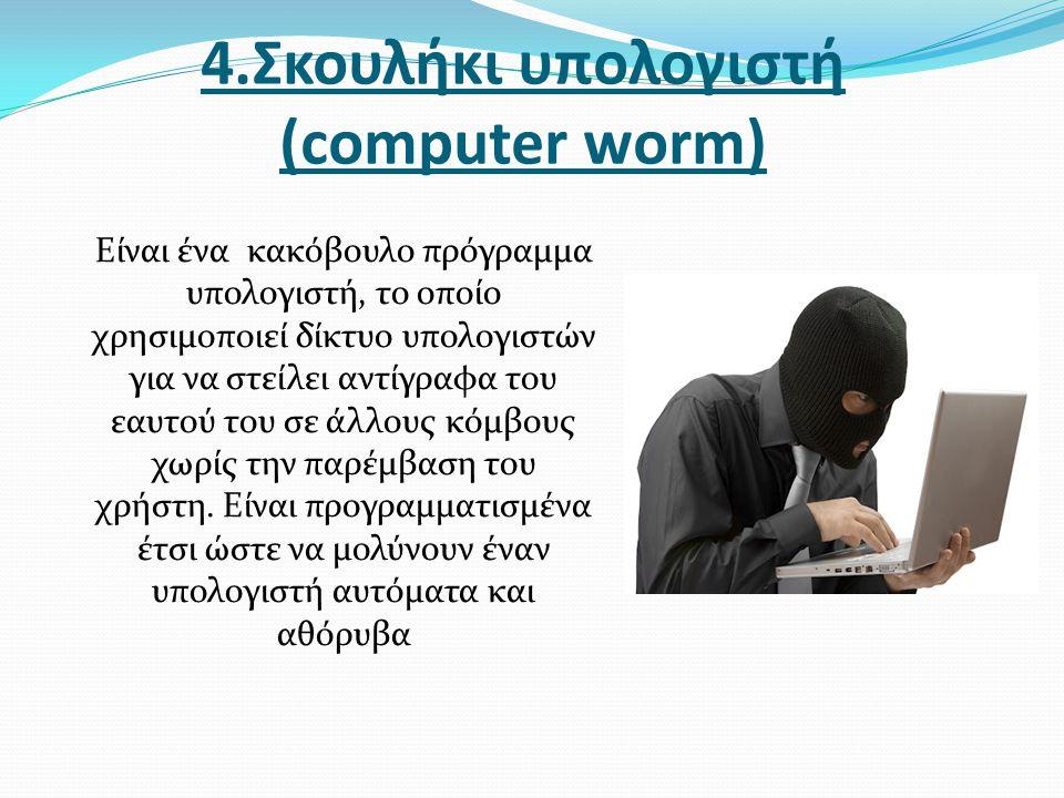 4.Σκουλήκι υπολογιστή (computer worm)