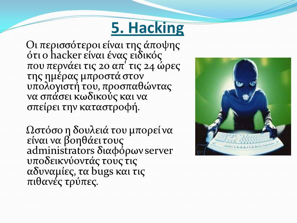 5. Ηacking