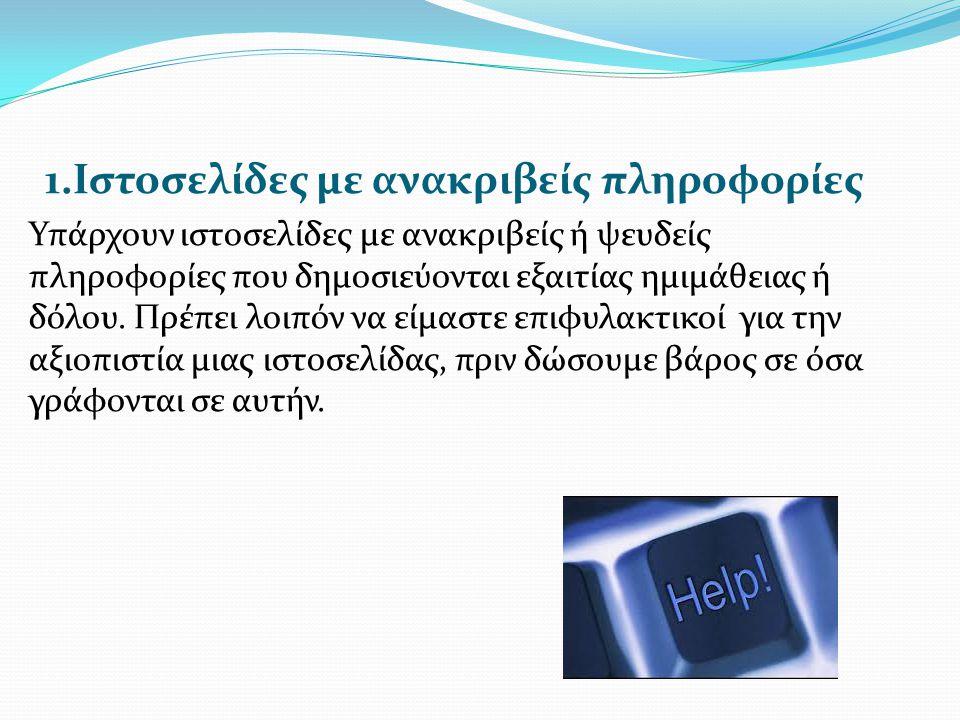 1.Ιστοσελίδες με ανακριβείς πληροφορίες
