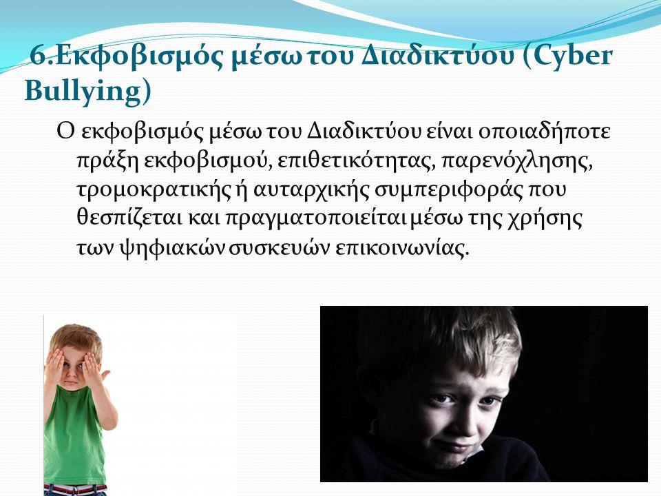 6.Εκφοβισμός μέσω του Διαδικτύου (Cyber Bullying)
