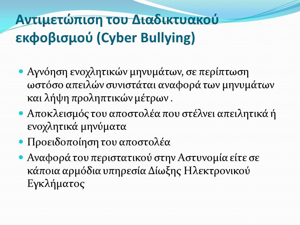 Αντιμετώπιση του Διαδικτυακού εκφοβισμού (Cyber Bullying)