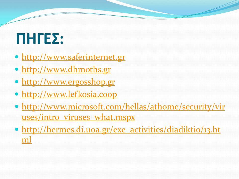ΠΗΓΕΣ: http://www.saferinternet.gr http://www.dhmoths.gr