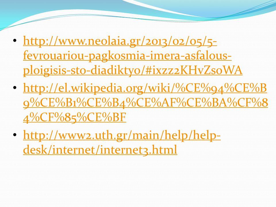 http://www.neolaia.gr/2013/02/05/5-fevrouariou-pagkosmia-imera-asfalous-ploigisis-sto-diadiktyo/#ixzz2KHvZs0WA