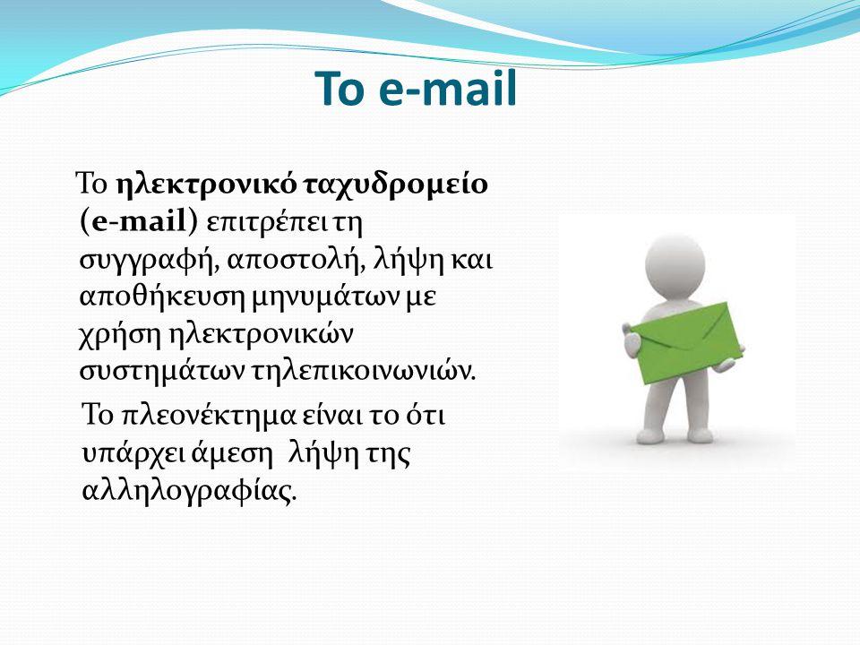 Το e-mail