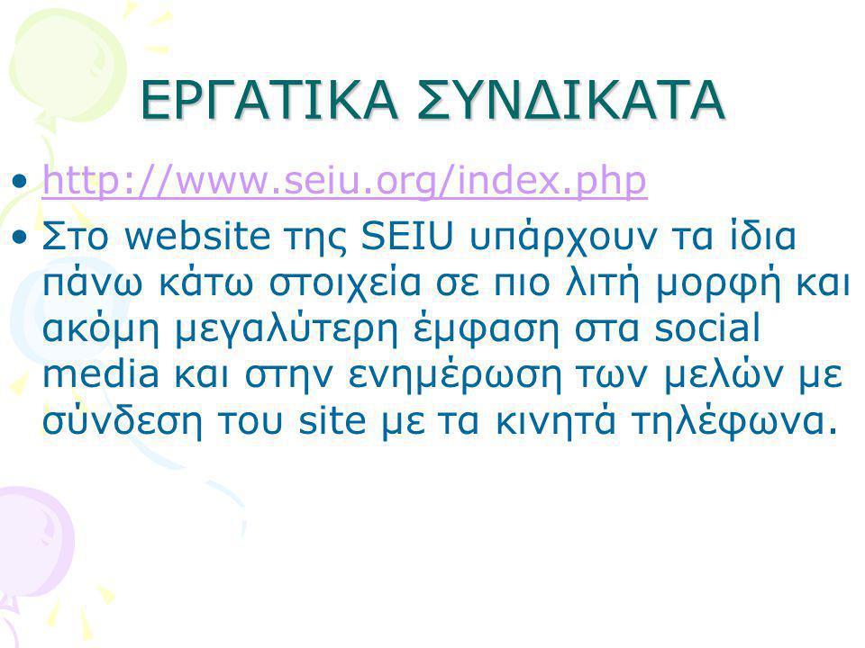 ΕΡΓΑΤΙΚΑ ΣΥΝΔΙΚΑΤΑ http://www.seiu.org/index.php