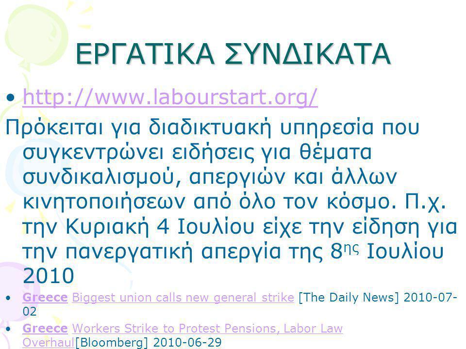 ΕΡΓΑΤΙΚΑ ΣΥΝΔΙΚΑΤΑ http://www.labourstart.org/