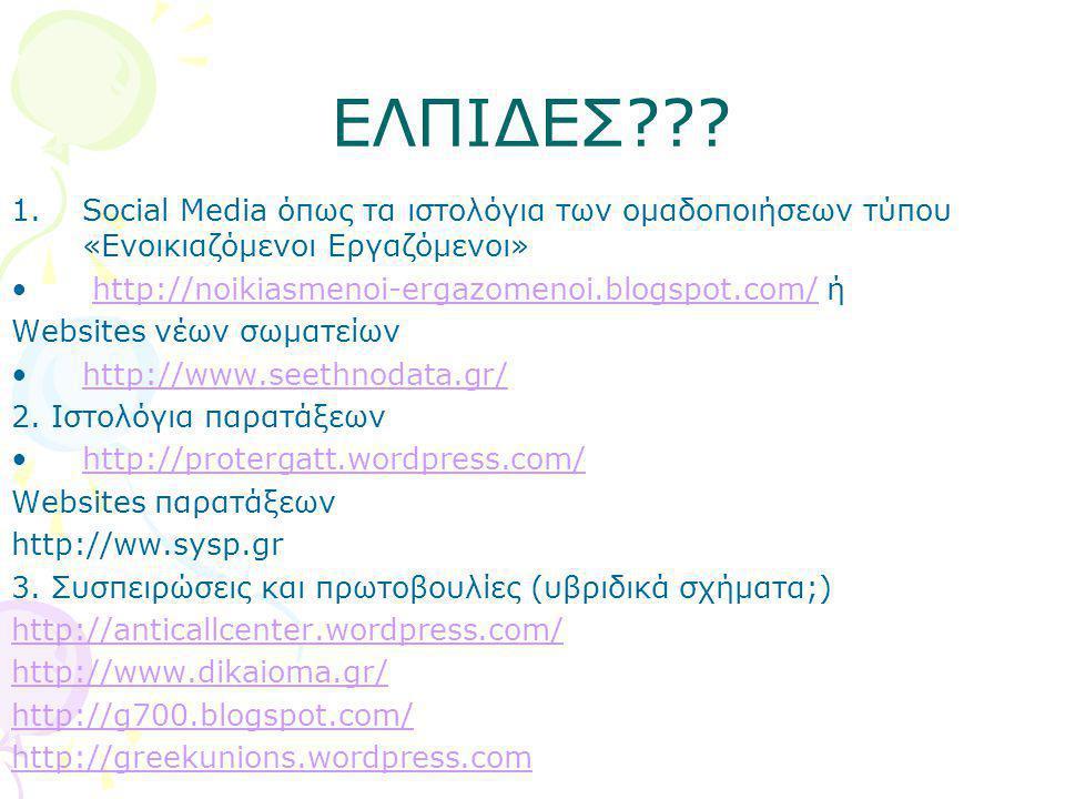 ΕΛΠΙΔΕΣ Social Media όπως τα ιστολόγια των ομαδοποιήσεων τύπου «Ενοικιαζόμενοι Εργαζόμενοι» http://noikiasmenoi-ergazomenoi.blogspot.com/ ή.