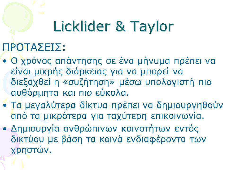 Licklider & Taylor ΠΡΟΤΑΣΕΙΣ: