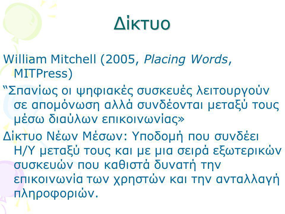 Δίκτυο William Mitchell (2005, Placing Words, MITPress)