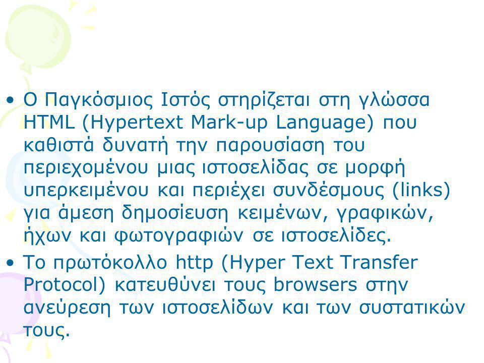 O Παγκόσμιος Ιστός στηρίζεται στη γλώσσα HTML (Hypertext Mark-up Language) που καθιστά δυνατή την παρουσίαση του περιεχομένου μιας ιστοσελίδας σε μορφή υπερκειμένου και περιέχει συνδέσμους (links) για άμεση δημοσίευση κειμένων, γραφικών, ήχων και φωτογραφιών σε ιστοσελίδες.