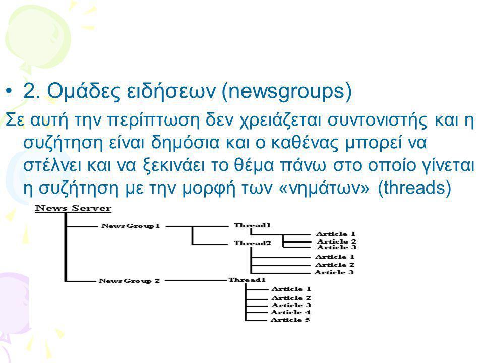 2. Ομάδες ειδήσεων (newsgroups)