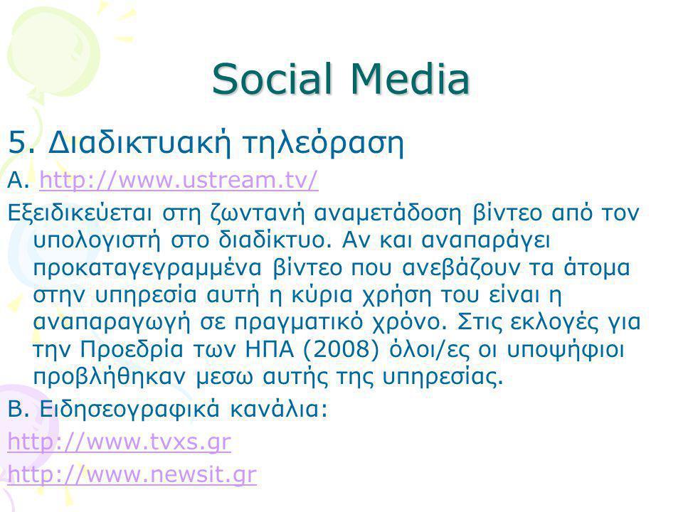 Social Media 5. Διαδικτυακή τηλεόραση Α. http://www.ustream.tv/