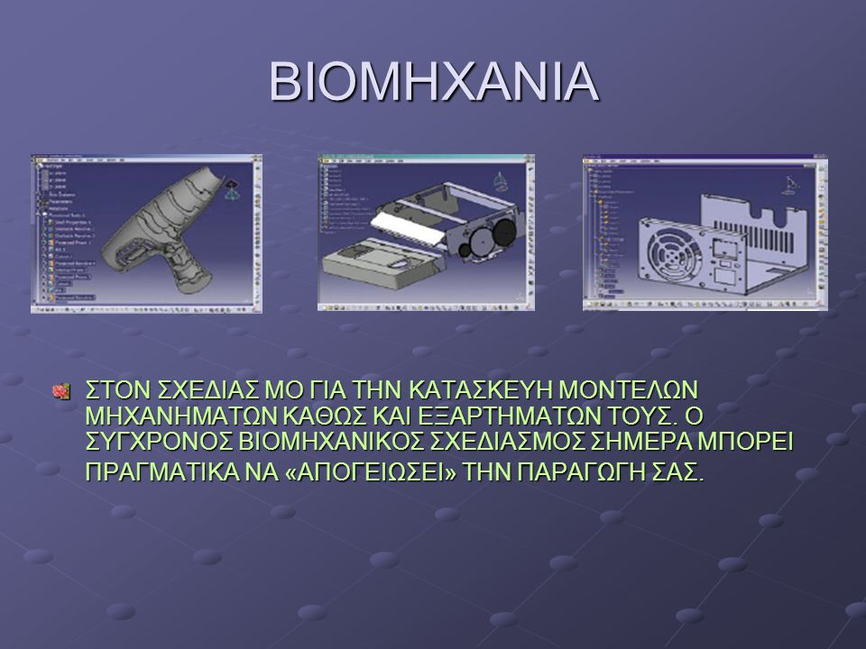 BIOMHXANIA