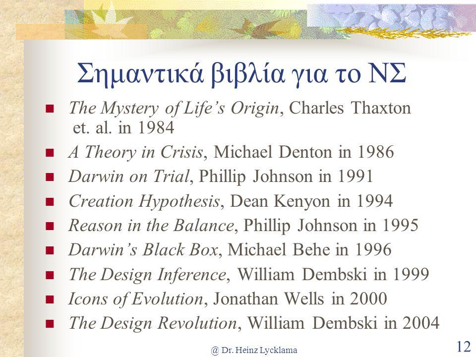 Σημαντικά βιβλία για το ΝΣ
