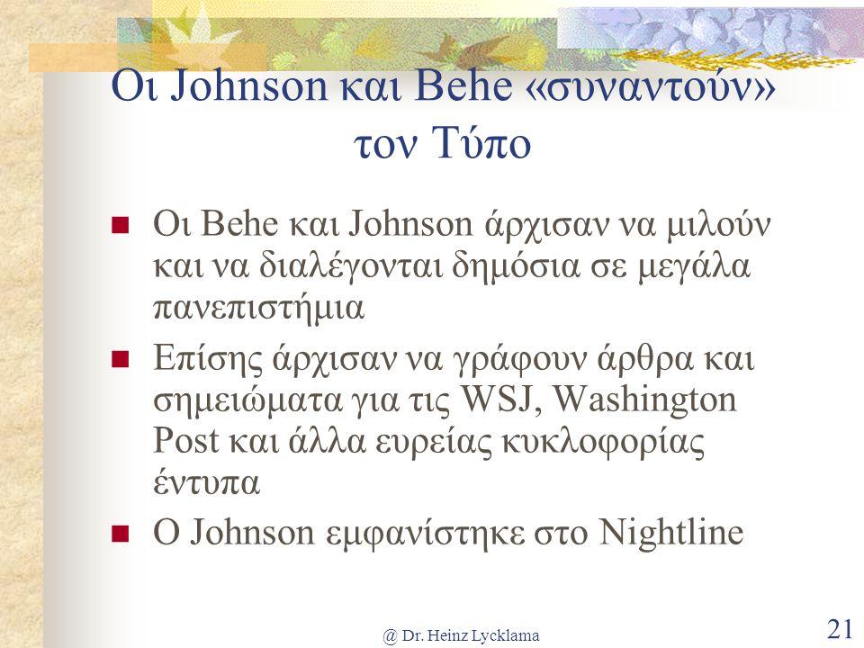 Οι Johnson και Behe «συναντούν» τον Τύπο