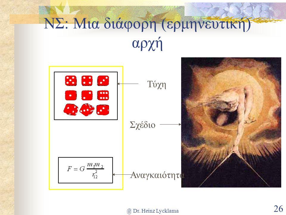 ΝΣ: Μια διάφορη (ερμηνευτική) αρχή